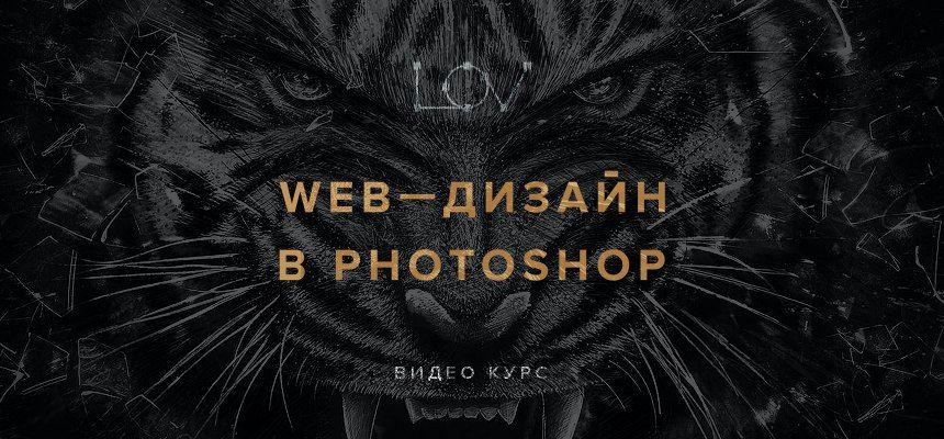 Web-дизайн в Photoshop. Проектируем интернет-магазин (2017) Клуб WordPress 2537 1-jpg.2249
