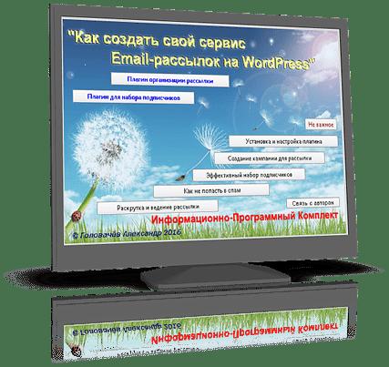 Как Создать Свой Сервис email - Рассылок на Wordpress Клуб WordPress 1319 10-png.963