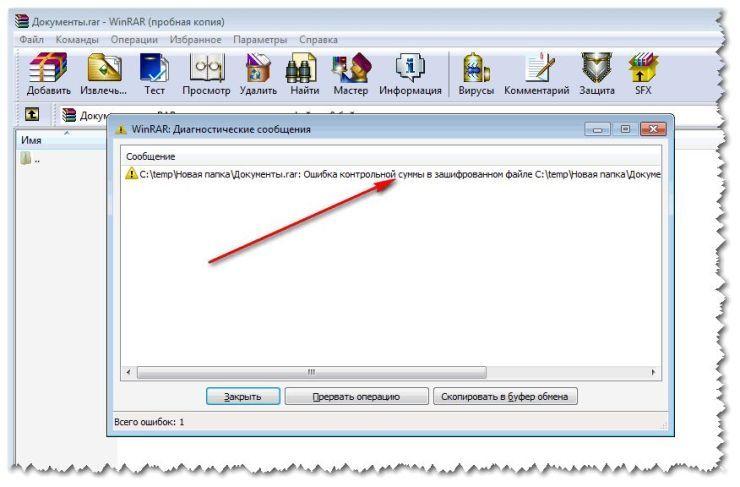 Ставим пароль на архив WinRar вместе! Клуб WordPress 937 5-jpg.693