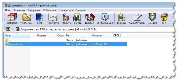 Ставим пароль на архив WinRar вместе! Клуб WordPress 937 6-jpg.694