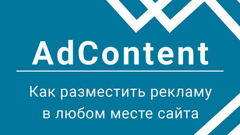 24 лучших плагинов для размещения рекламы на сайте WordPress Клуб WordPress 3919 adcontent-javascript-insert-jpg.4002