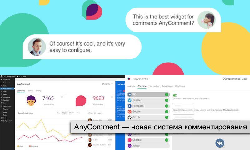 Лучшие плагины для комментариев в wordpress Клуб WordPress 3006 anycomment00-jpg.2835