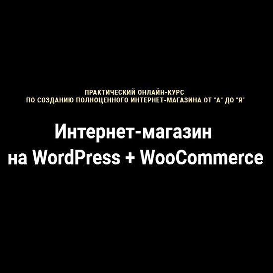 [Артём Исламов] Интернет-магазин на Wordpress + WooCommerce (2019) Клуб WordPress 3875 artjom-jpg.3919