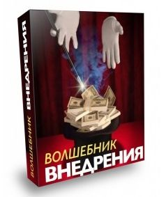 Волшебник внедрения [Павел Берестнев] Клуб WordPress 428 cb15775474-jpg.470