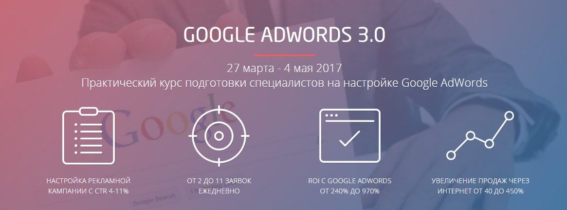 Convert Monster - Google Adwords 3.0 (2017) Клуб WordPress 2529 jpeg.2245