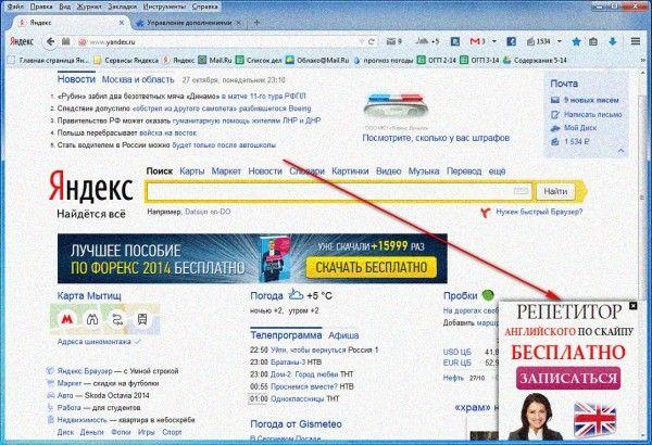Как удалить всплывающую рекламу в браузере Клуб WordPress 934 k1-jpg.670