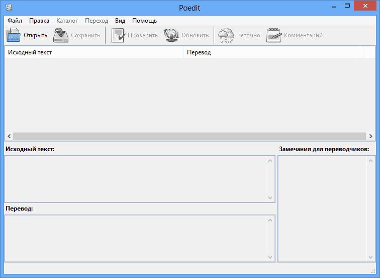 Poedit 1.8.11 Клуб WordPress 1660 png.1343
