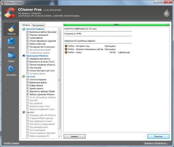 Ccleaner - программа для очистки компьютера Клуб WordPress 936 s7-jpg.684