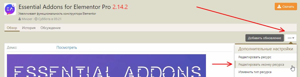 Как оформить ресурс Клуб WordPress 344 screenshot240-png.2924