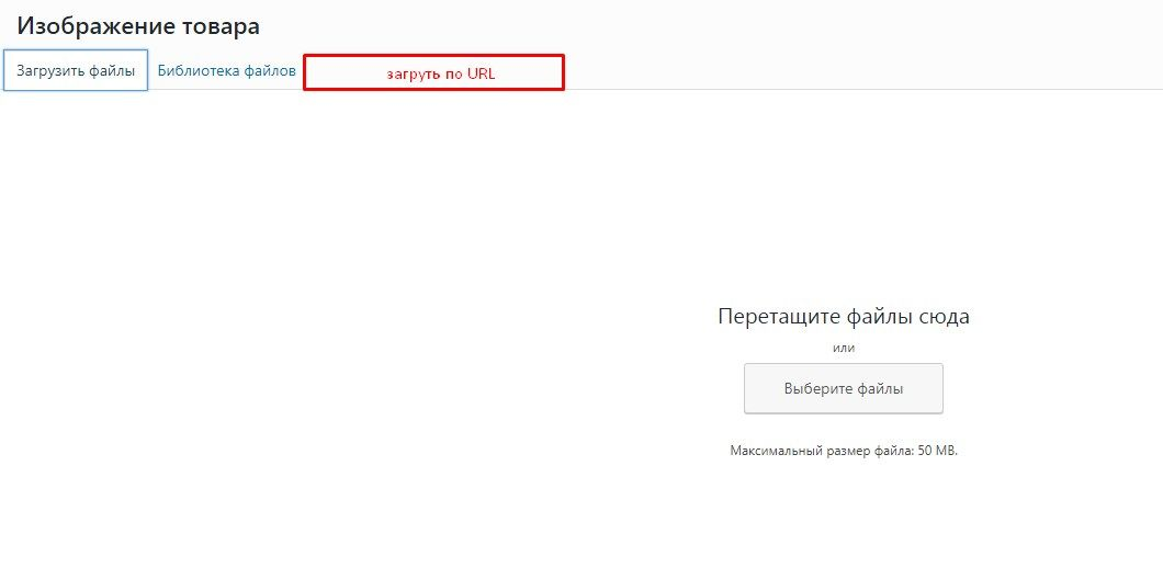 Плагин для загрузки изображения товара по url. woocommerce Клуб WordPress 2885 screenshot_1-jpg.2552