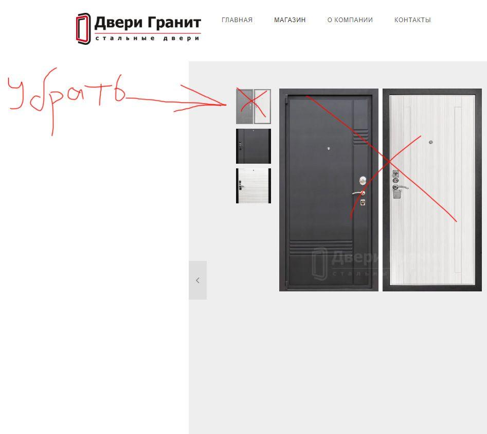 Как убрать вывод первого изображения товара в карточке woocommerce Клуб WordPress 3936 skrin-dver-jpg.4029