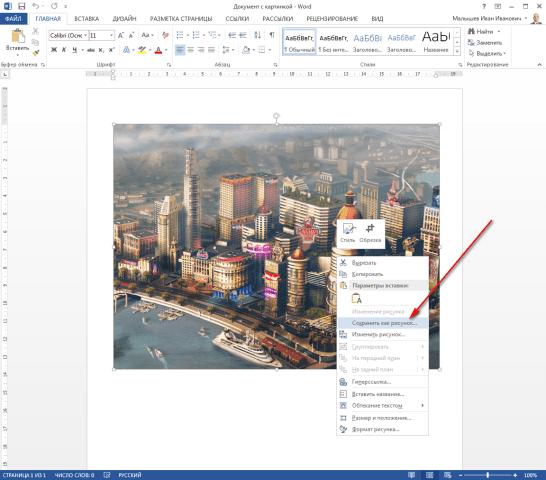 Как сохранить картинку из Word документа? Клуб WordPress 929 sohranit-kartinku-iz-word-1-546x480-png.647