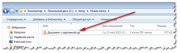 Как сохранить картинку из Word документа? Клуб WordPress 929 sohranit-kartinku-iz-word-2-600x177-png.648