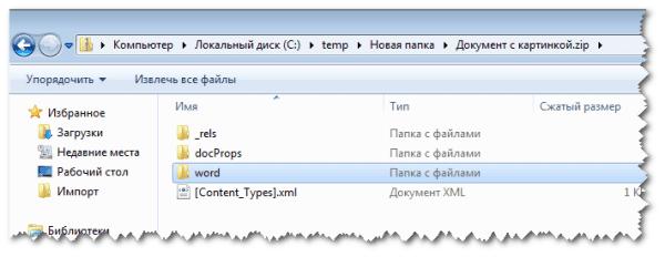 Как сохранить картинку из Word документа? Клуб WordPress 929 sohranit-kartinku-iz-word-3-600x232-png.649