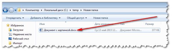 Как сохранить картинку из Word документа? Клуб WordPress 929 sohranit-kartinku-iz-word-5-600x178-png.651