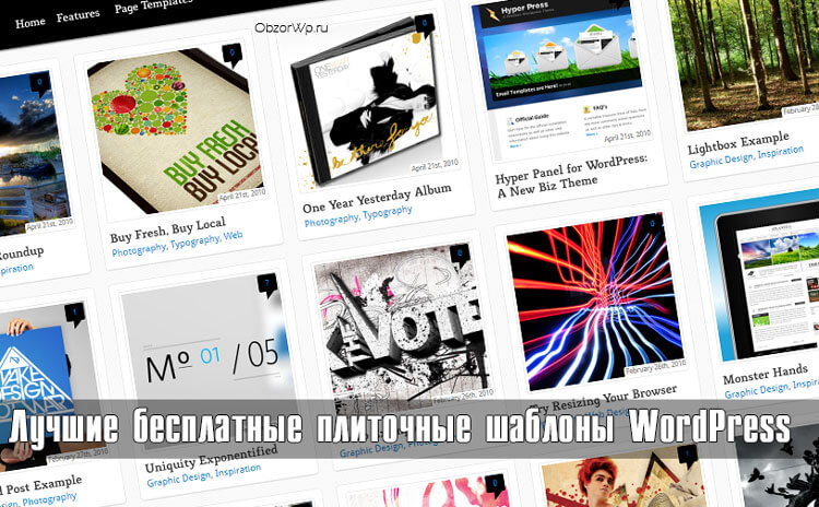 15 лучшие бесплатные шаблоны плиткой для Wordpress