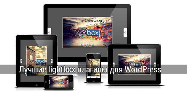 Самые лучшие плагины lightbox для WordPress