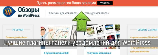 Информационная панель для WordPress