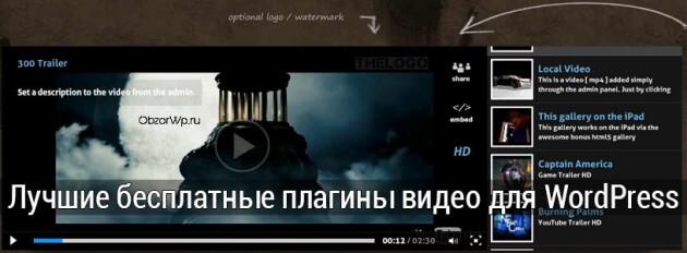 10 Лучших бесплатных плагинов видео для wordpress