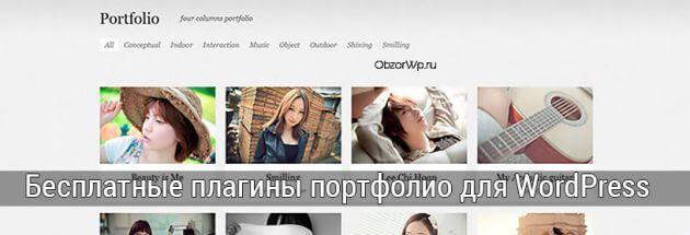 бесплатные плагины WordPress для портфолио