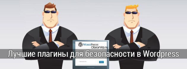 6 лучших плагинов для безопасности в WordPress
