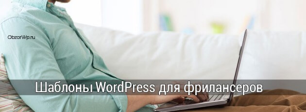 20 шаблонов WordPress для фрилансеров