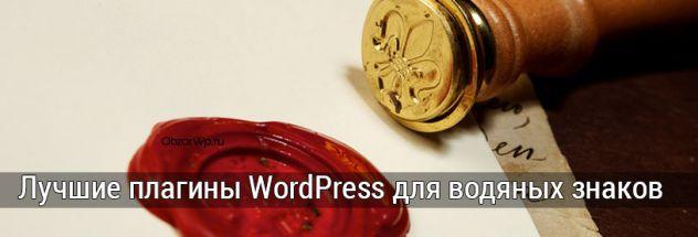 Лучшие плагины WordPress для добавления водяных знаков