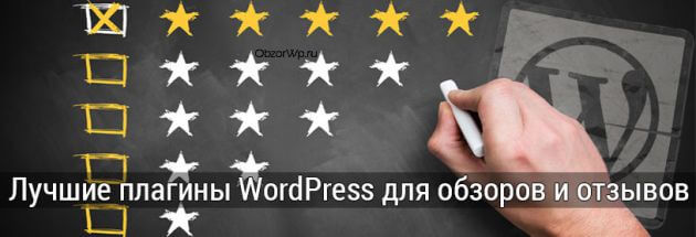 плагин wordpress отзывы