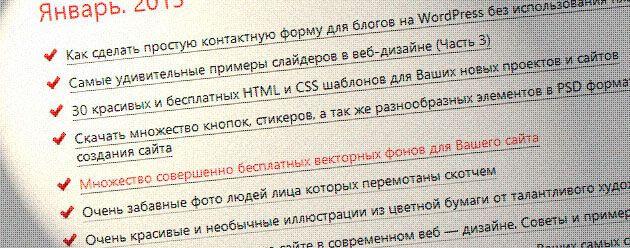 лучшие бесплатные плагины архива для WordPress