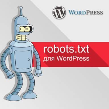 Првильный robots.txt для wordpress