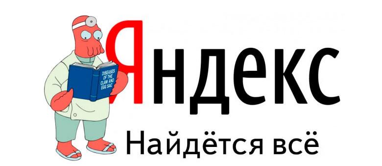 Добавляем поиск от Яндекса на сайт