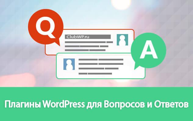 Плагины WordPress для Вопросов и Ответов