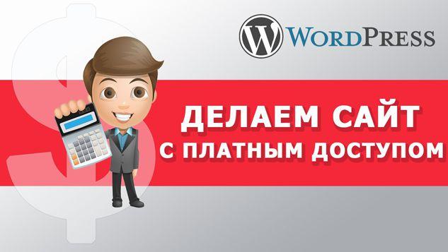 платный доступ к сайту