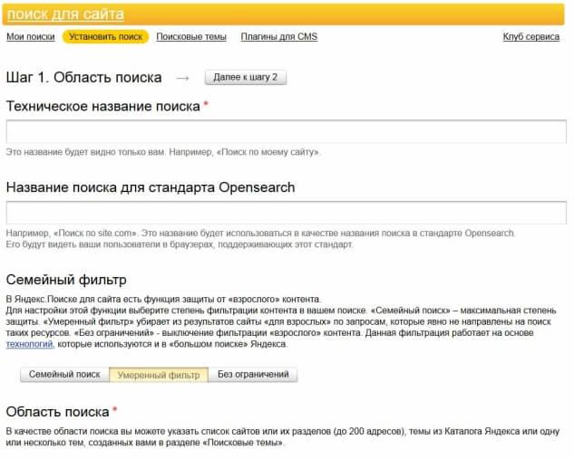 поиск от Яндекса к себе