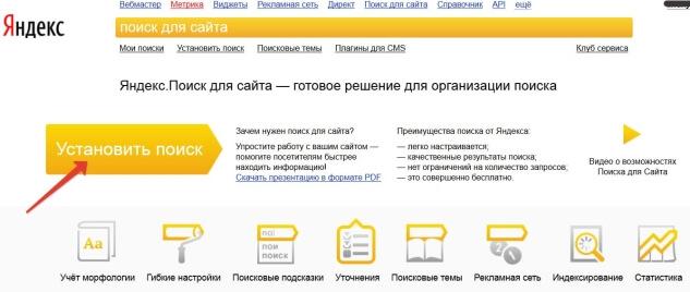 поиск от Яндекса к себе на сайт
