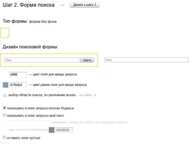 поиск от Яндекса на сайт