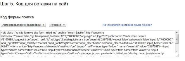скрипт поиска от Яндекс
