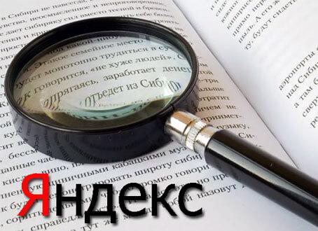поиск на сайте через Яндекс