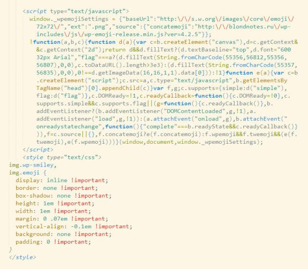 Пример кода, как эмоджи встраивается в код вашей странице на WP, исходный код построчно