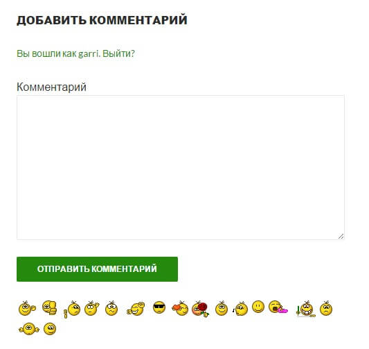 смайлы в WordPress