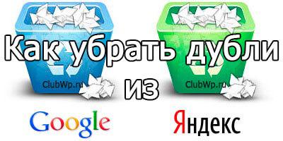 Как убрать дубли из поиска Google и Яндекс