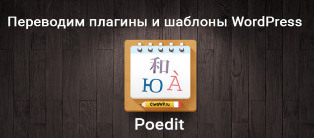 Poedit - переводим темы и плагины WordPress