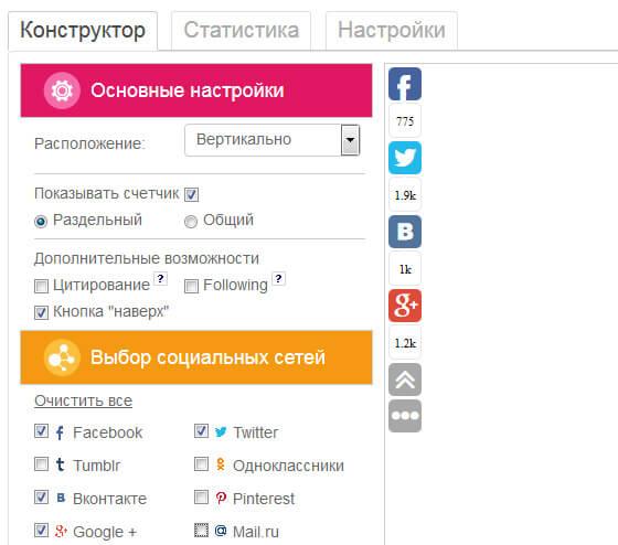 wordpress социальные кнопки