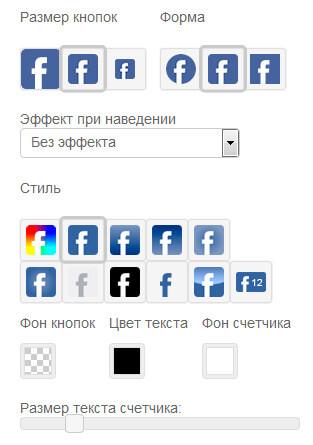 плагин социальные кнопки wordpress