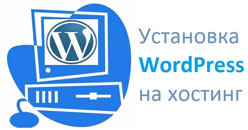 как установить wordpress на хостинг