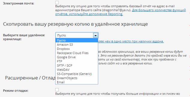 Резервное копирование сайта WordPress