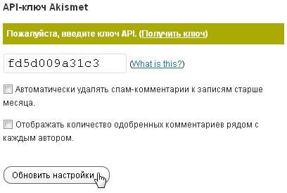 akismet8