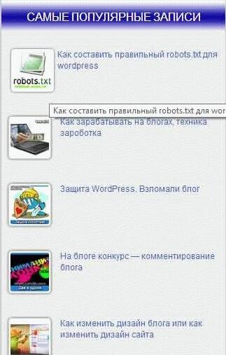 popular posts2