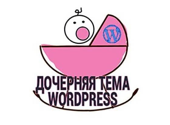 Плагины WordPress для создания дочерней темы