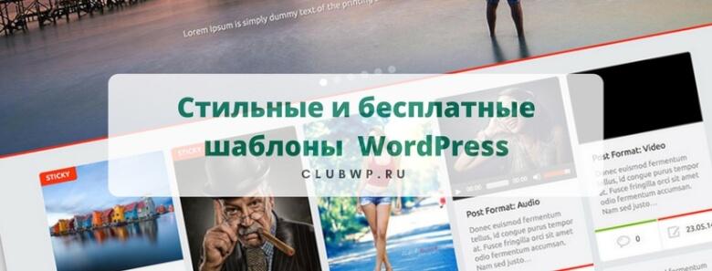 стильные бесплатные шаблоны WordPress